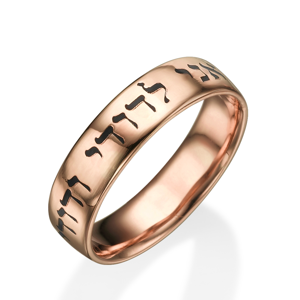 Classic Comfort Fit 14k Rose Gold Ani Ledodi 14k Hebrew Ring - Baltinester Jewelry