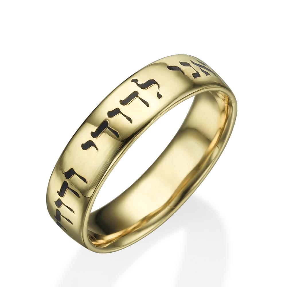 14k Yellow Gold Classic Band Laser Ani Ledodi Comfort Fit Ring - Baltinester Jewelry
