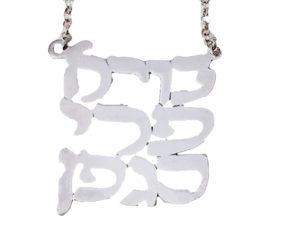 Borei Pri Hagefen Wine Blessing Silver Wine Bottle Collar - Baltinester Jewelry