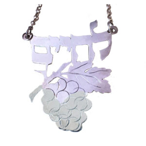 Lechayim To Life Grape Vine Silver Wine Decor - Baltinester Jewelry