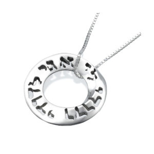 Ani Ledodi Cutout Silver Mobius Pendant Biblical Hebrew Medium Size - Baltinester Jewelry