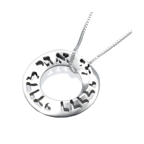 Ani Ledodi Cutout Silver Mobius Pendant Biblical Hebrew Medium Size - Baltinester Jewelry