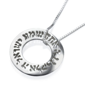 Shema Yisrael Sterling Silver Medium Mobius Pendant - Baltinester Jewelry