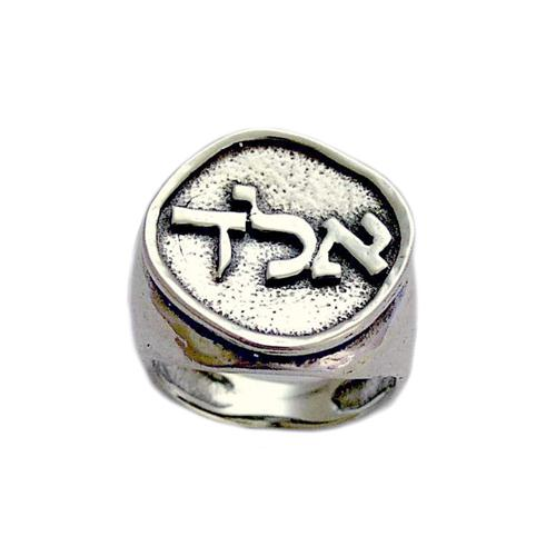 Sterling Silver Wide Protection Kabbalah Ring - Baltinester Jewelry