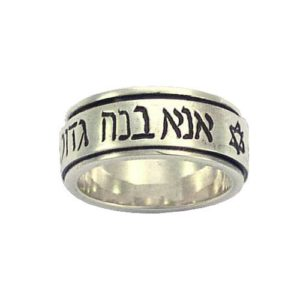 Silver Ana Bekoach Kabbalistic Spinning Ring - Baltinester Jewelry