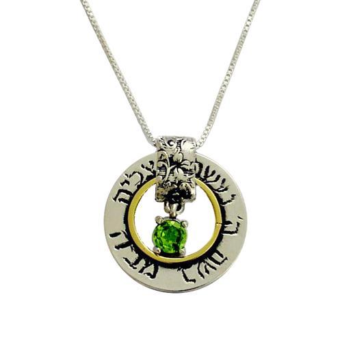 Silver and Gold Peridot Kabbalah Necklace - Baltinester Jewelry
