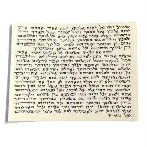 6 cm Kosher Mezuzah Parchment Scroll - Baltinester Jewelry