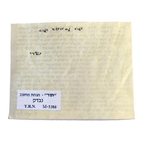 6 cm Kosher Mezuzah Parchment Scroll 2 - Baltinester Jewelry