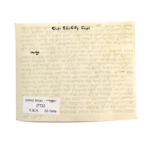7 cm Kosher Mezuzah Parchment Scroll 2 - Baltinester Jewelry