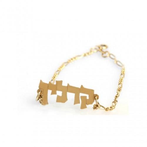 Gold Hebew Name bracelet