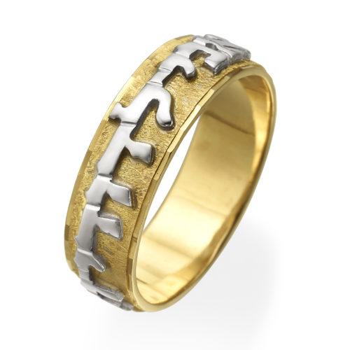 14k Two Tone Gold Jewish Wedding Band - Baltinester Jewelry