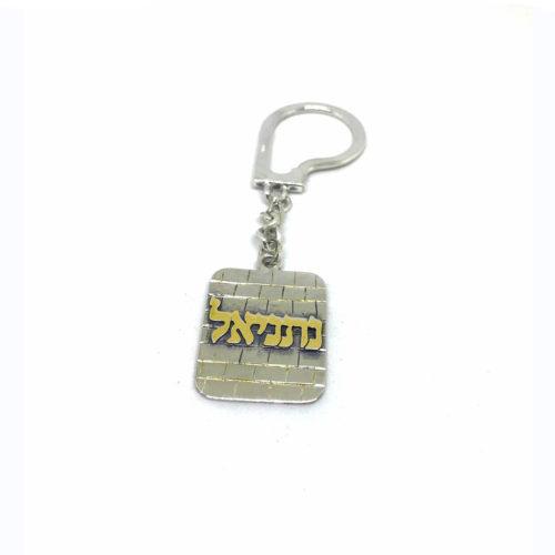 Kotel Gold Name Keychain