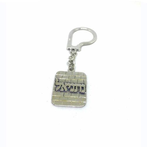 Silver Kotel Name Keychain