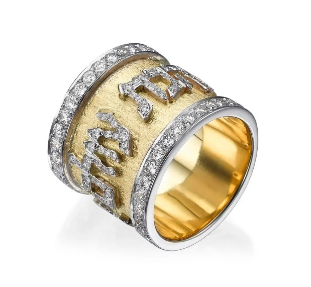 Olam Ahavatech Hebrew Wedding Ring