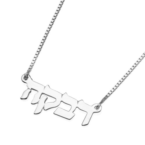 white gold hebrew name necklace double thickness