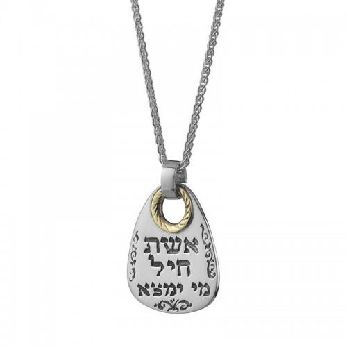 14K Gold and Silver Eishet Chayil Kabbalah Pendant Necklace Set