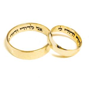 14k Yellow Gold Hebrew Wedding Ring Inner Inscription