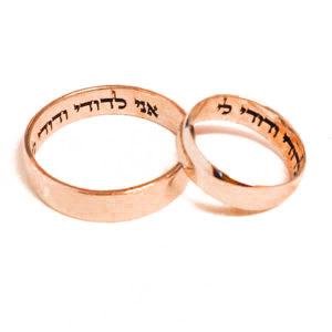 14k Rose Gold Hebrew Wedding Ring Inner Inscription